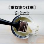 【重ね塗り仕事】で品質も納期もきっちり守る